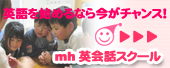 mh英会話スクール