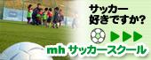 mhサッカースクール