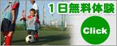 mhサッカースクール1日無料体験