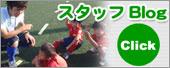 mhサッカースクールスタッフブログ